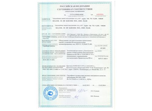 俄出口安全设备证书